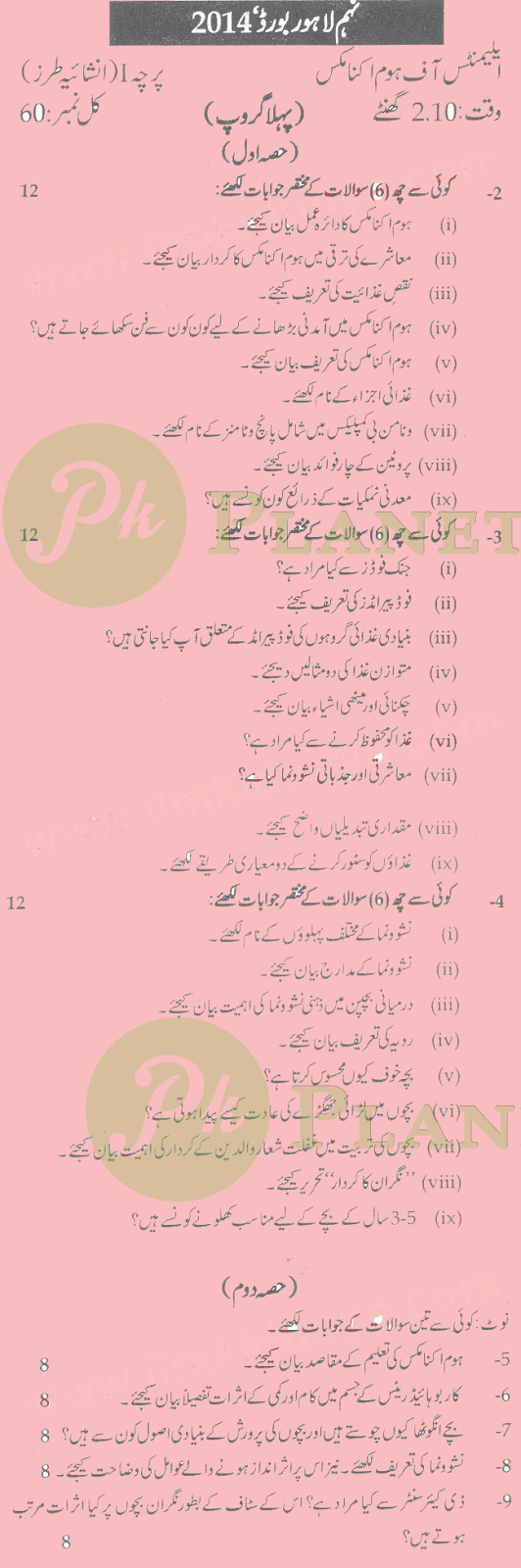 Past Papers of 9th Class Lahore Board 2014 Home Economics