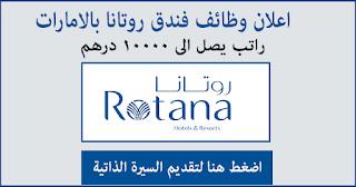 اعلان وظائف فندق روتانا بالامارات