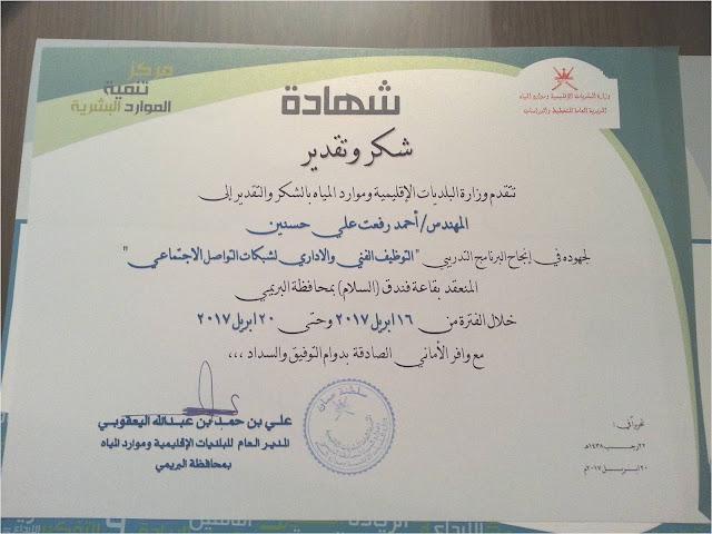 شهاده شكر وتقدير - وزارة البلديات الاقليميه وموارد المياه - سلطنه عمان