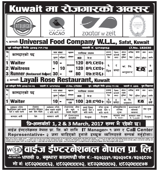 Jobs in Kuwait for Nepali, Salary Rs 41,890