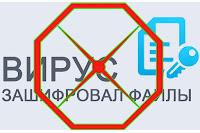 Защита от шифрования файлов вирусами вымогателями