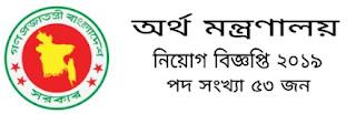 Bangladesh Ministry of Finance job circular 2019. বাংলাদেশ অর্থমন্ত্রণালয় নিয়োগ বিজ্ঞপ্তি ২০১৯