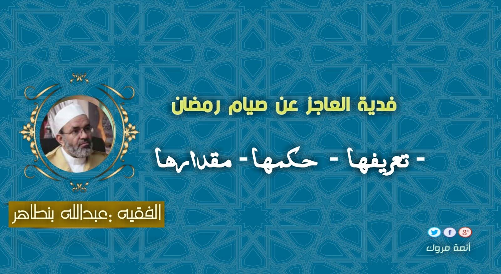 فدية العاجز عن صيام رمضان بين مقتضيات المذهب المالكي ومتطلبات الواقع أئمة مروك