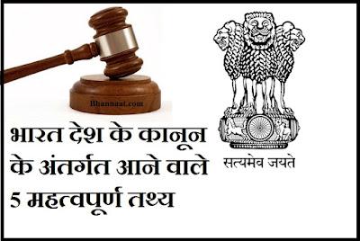 Some Indian Strange Laws in Hindi