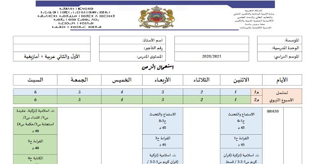 ملف محين يتضمن نماذج إضافية لاستعمالات الزمن باعتماد صيغة التوقيت المكيف عربية/ أمازيغية جميع المستويات