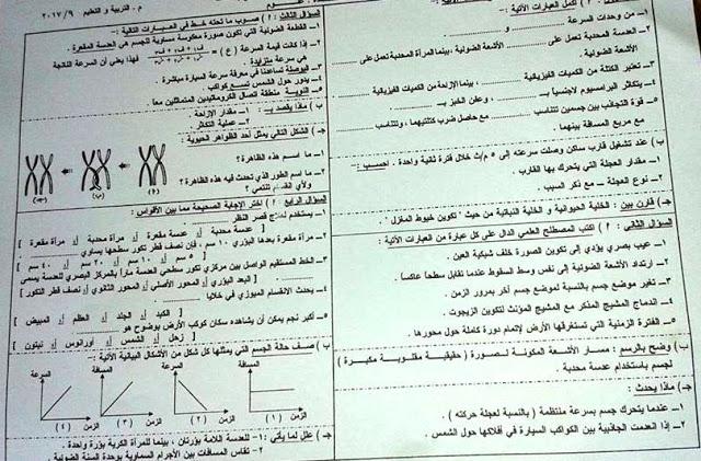 امتحان نصف العام الرسمى فى العلوم الصف الثالث الإعدادى محافظة الشرقية الفصل الدراسى الأول 2017