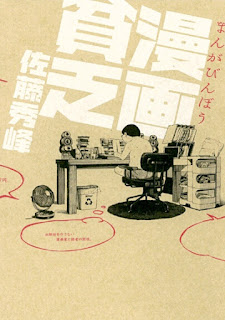3 [佐藤秀峰]漫画貧乏
