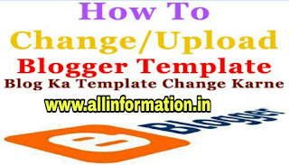 Blog par template/theme upload/cange kaise kare