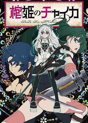 Hitsugi no Chaika [12/12] [HD] [MEGA]
