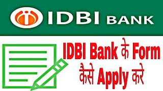 IDBI Bank Form Ki Puri Jankari