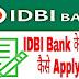 IDBI Bank Vacancy Form 760 पदों की पूरी जानकारी
