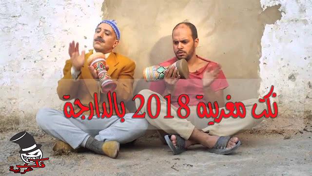 نكت مغربية 2018 بالدارجة مضحكة جدا وخاسرة بزاف