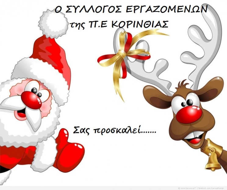 e28ddf9a27 O Σύλλογος εργαζομένων Π.Ε Κορινθίας σας προσκαλεί στη Χριστουγεννιάτικη  εκδήλωση του
