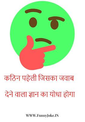 कठिन पहेली जिसका जवाब देने वाला ज्ञान का योधा होगा | Katin Paheli with Answer in Hindi 2019
