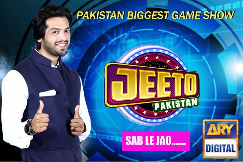 Jeeto Pakistan Lucky Draw 2019