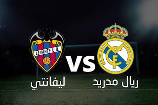 مباشر مشاهدة مباراة ريال مدريد و ليفانتي 14-9-2019 بث مباشر في الدوري الاسباني يوتيوب بدون تقطيع