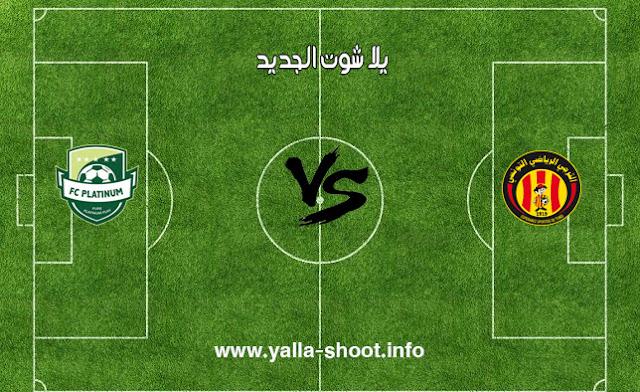 نتيجة مباراة الترجي التونسي وبلاتينوم اليوم الجمعة 18-1-2019 يلا شوت الجديد في دوري أبطال أفريقيا