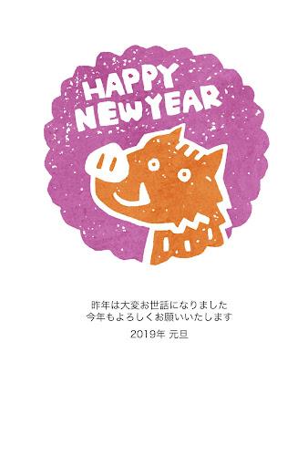 モコモコ型の猪の芋版年賀状 (亥年)