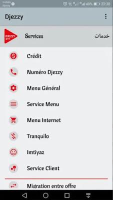 تطبيق-اكتيفي-Activi-جيزي-موبليس-اوريدو