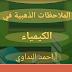 الملاحظات الذهبية لمادة الكيمياء للصف السادس العلمي للأستاذ أحمد النداوي