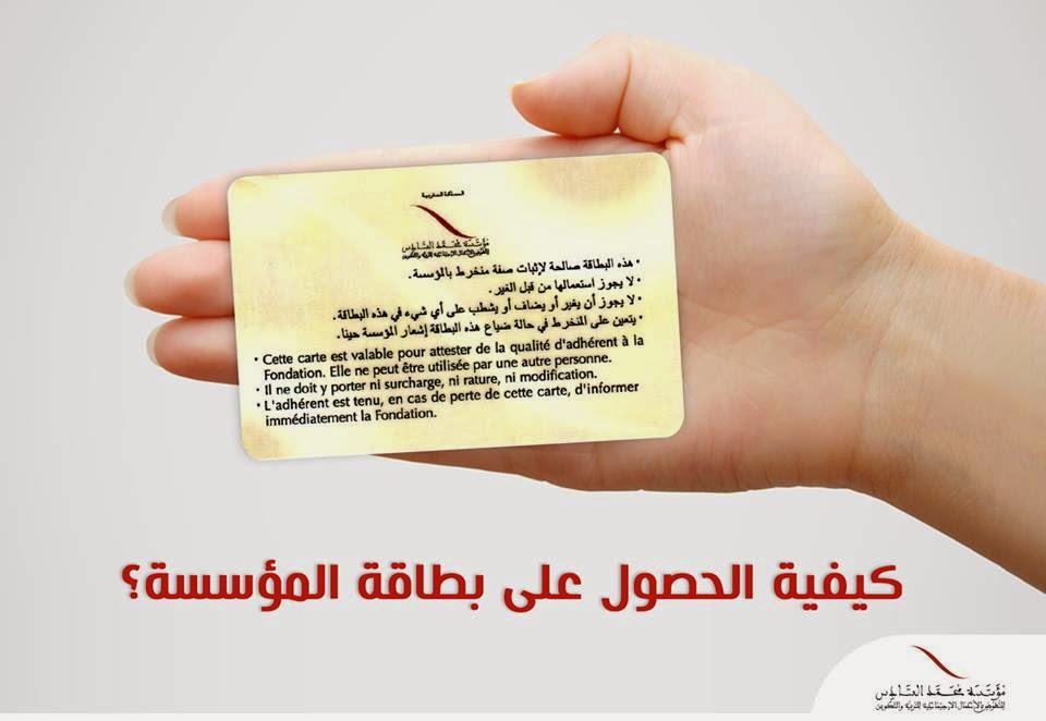 وثائق بطاقة الإنخراط بمؤسسة محمد السادس + الإستمارة + العنوان