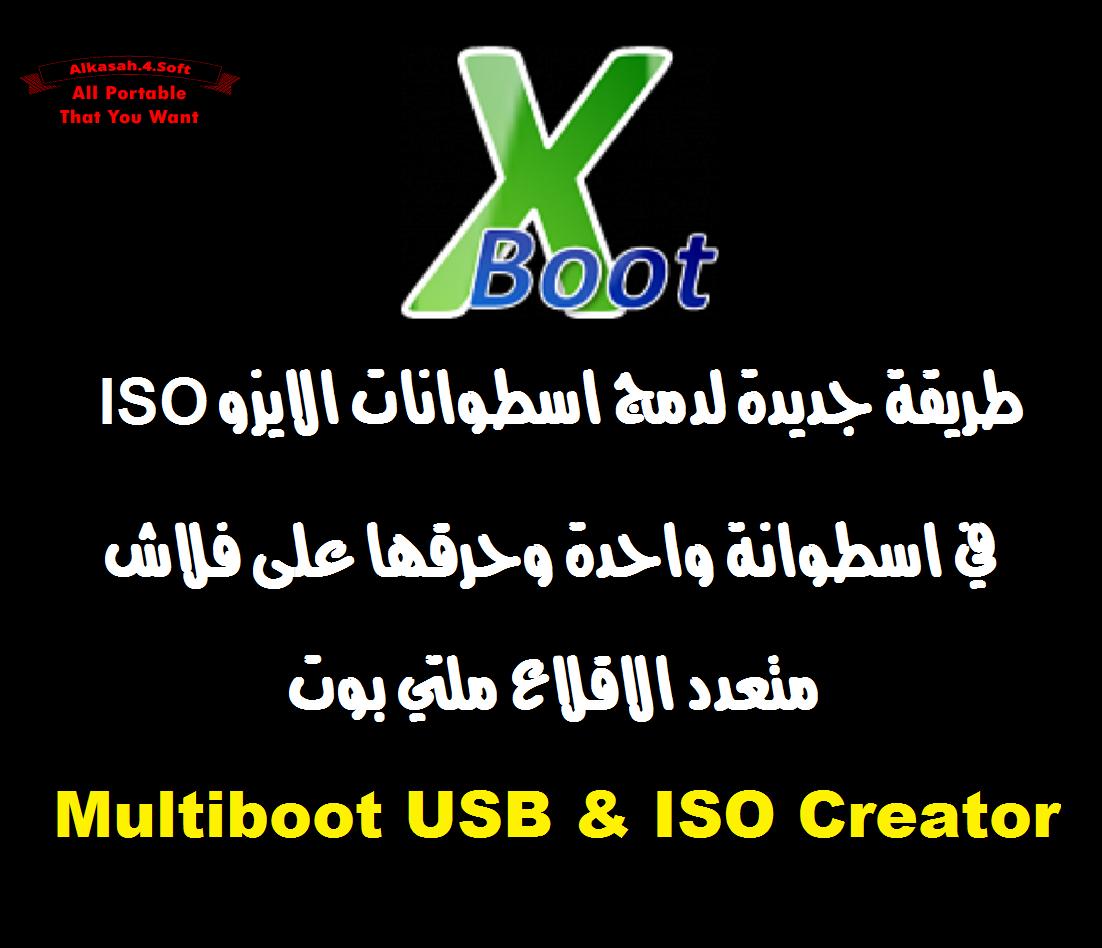 برنامج X-Boot لدمج أسطوانات ويندوز تجميعة واحدة وطريقة حرقها على فلاش USB ملتي بوت Multiboot