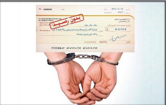 جريمة اصدار شيك بدون رصيد - شيك بدون رصيد في السعودية