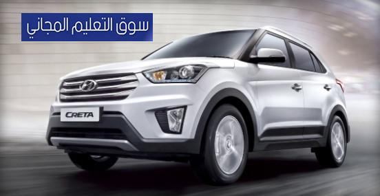 مواصفات وعيوب وصور وسعر هيونداي كريتا 2019 Hyundai Creta