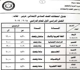 محافظة دمياط :صور جدول مواعيد امتحانات الفصل الدراسي الأول
