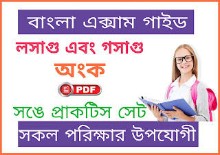 Hcf and Lcm maths in bengali pdf- গসাগু এবং লসাগু অংক