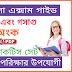 Hcf and Lcm maths in bengali pdf- গসাগু এবং লসাগু অংক
