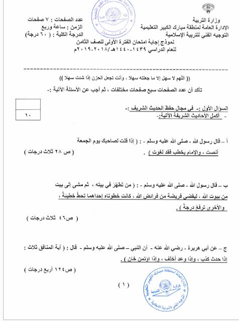 اجابة امتحان التربية الاسلامية للصف الثامن
