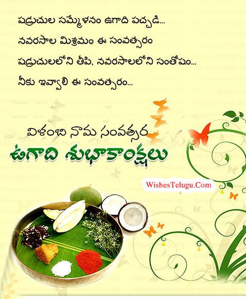 Ugadi subhakankshalu telugu wishes quotes images messages wishes 5 ugadi telugu quotes messages whatsapp status m4hsunfo