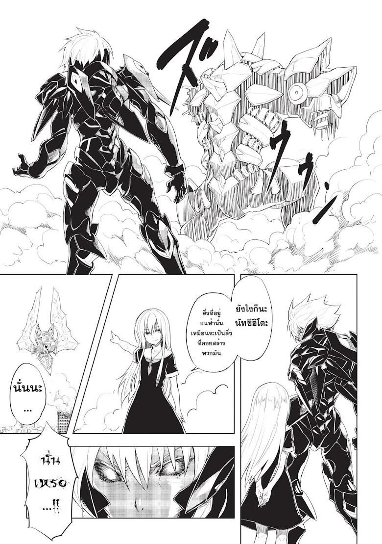Kurogane no Ido - หน้า 21