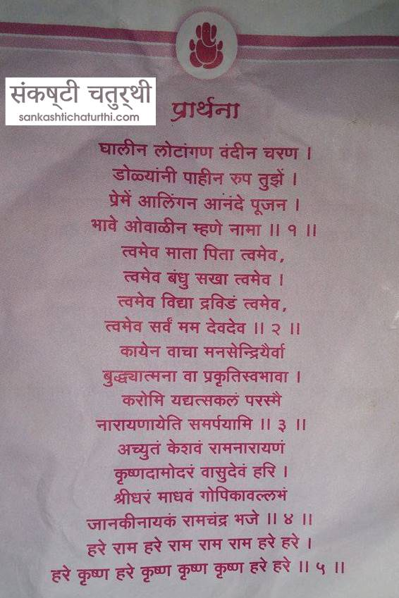 Hindi Aarti Sangrah Pdf
