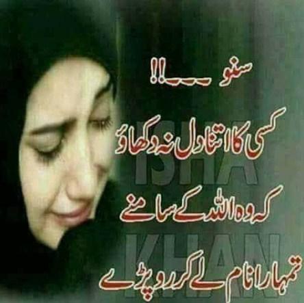 Quotes | Urdu Quotes | Quotes Pics | Islamic Quotes | Quotes ...
