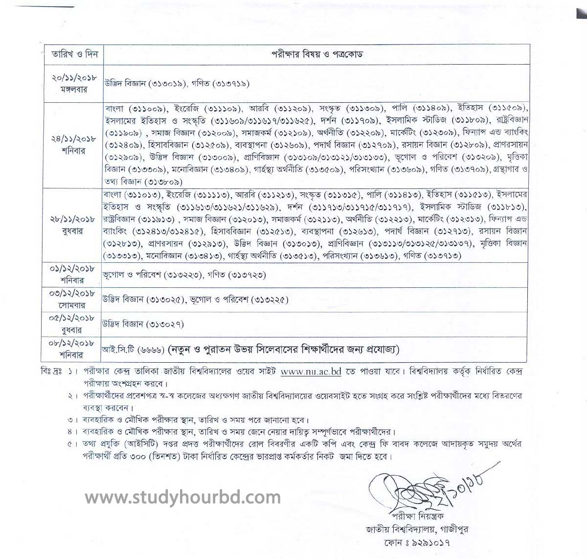 NU Masters Final Year Exam Routine 2018 part2
