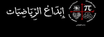 شعار المعمل ~ إبداع الرياضيات في 22