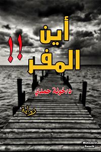 تحميل رواية أين المفر pdf - خولة حمدي