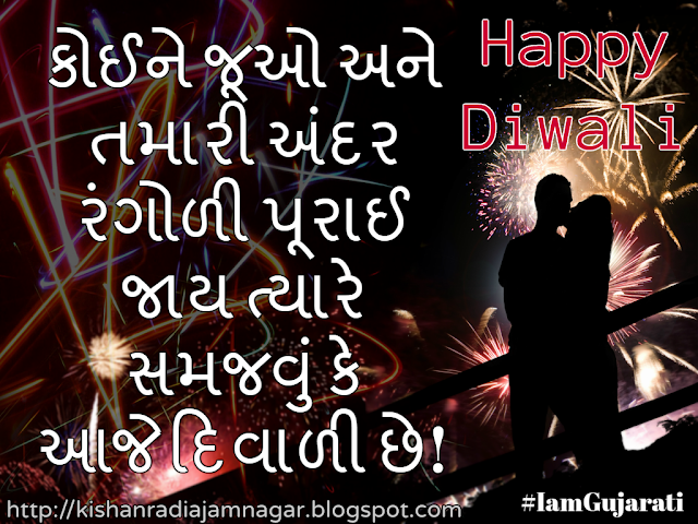 Gujarati Diwali Quotes|Gujarati Diwali Wishes