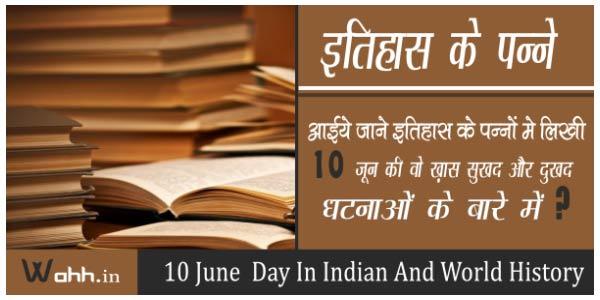 10 -June-Aaj-Ka-itihaas-History