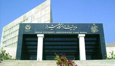 إدرس درجة البكالوريوس في إيران بجامعة شيراز