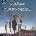 رواية يسمعون حسيسها تأليف أيمن العتوم pdf