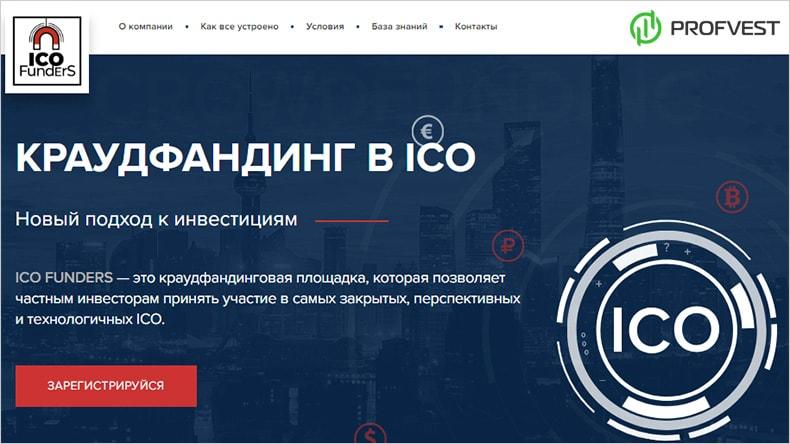 ICO Funders обзор и отзывы HYIP-проекта