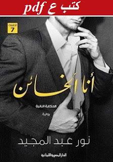تحميل رواية أنا الخائن pdf نور عبد المجيد