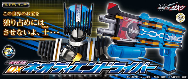 Kamen Rider Zi-O: DX Neo Diendriver Revealed