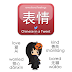 Chinese Vocabulary for Emotions/Feelings