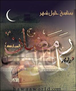 Memahami Keutamaan-keutamaan Bulan Ramadhan