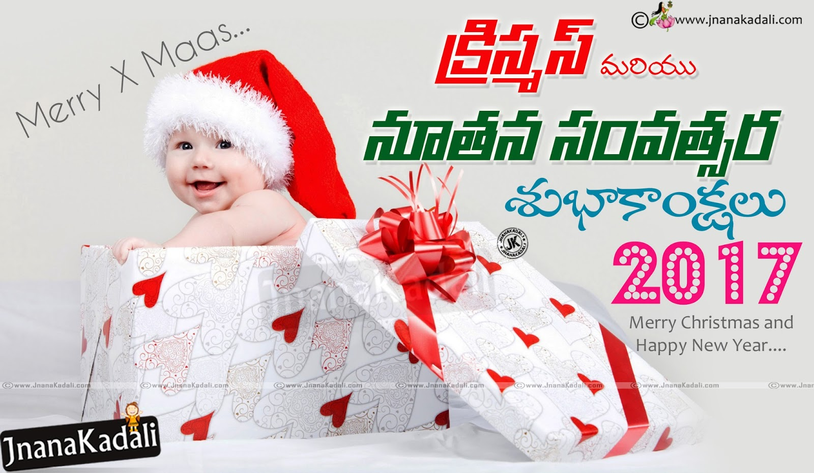 Merry Christmas and Happy New Year 2017 Greetings in Telugu   JNANA KADALI.COM  Telugu Quotes ...