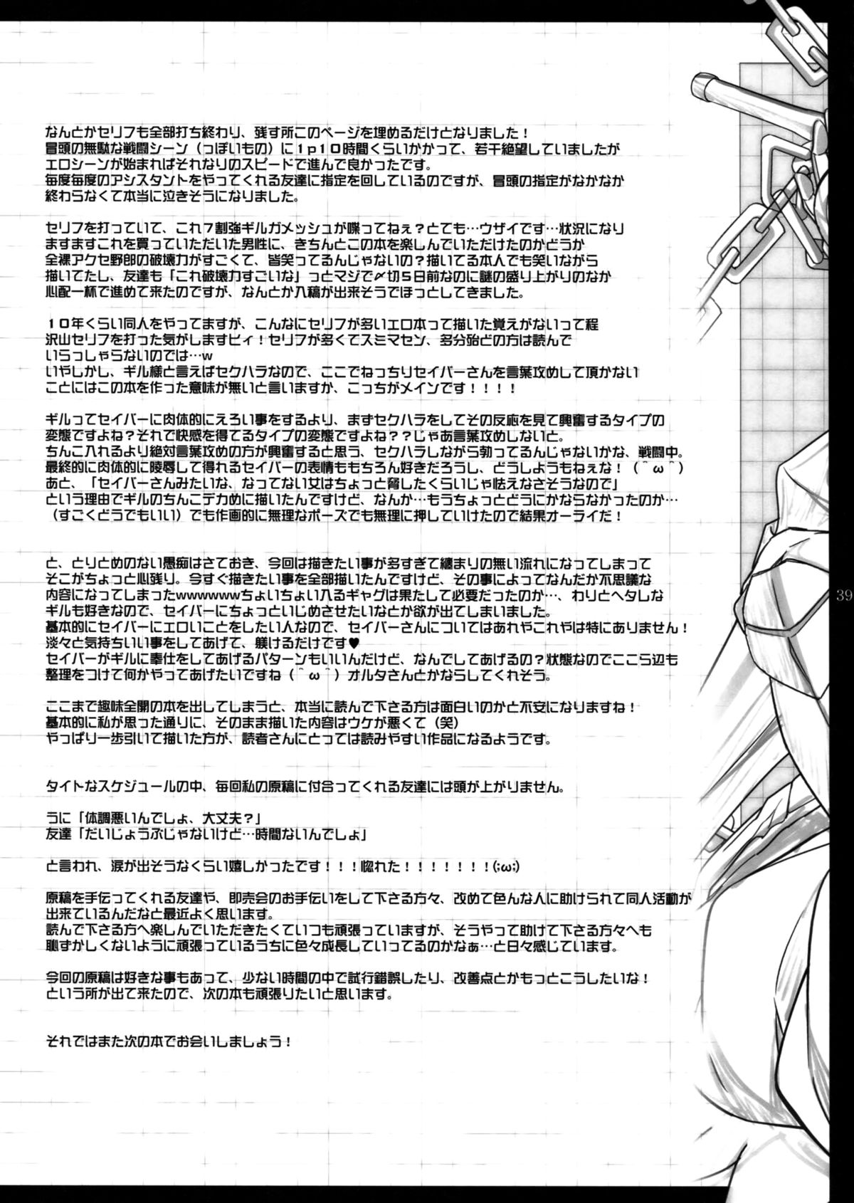Hình ảnh page36 in Nan to iu Kao wo shiteiru